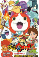 Yo Kai-Watch