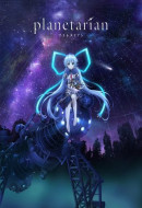 Planetarian: The Dream of the Small Star